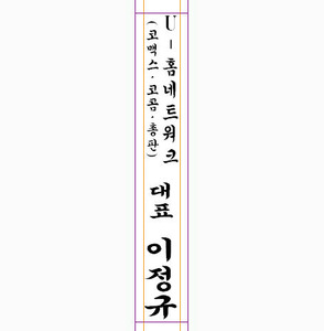유홈-리본글씨